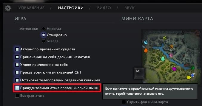 Денай крипов правой кнопкой мыши (ПКМ) в Dota 2: как и зачем - InfoDota.com