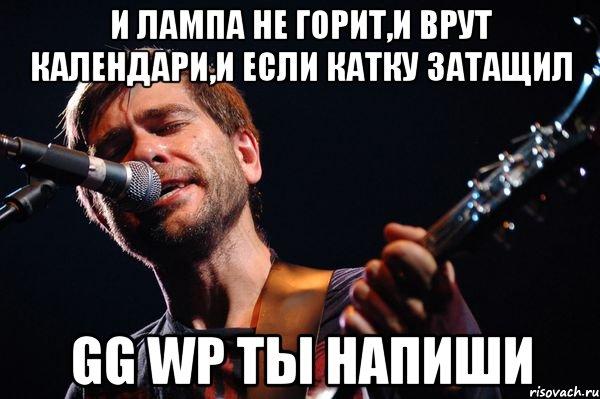 Сплин GG WP