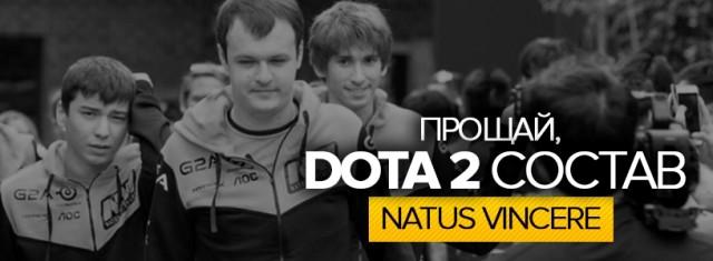 Na'Vi распускают свой состав по Dota 2: ожидаемый дизбанд
