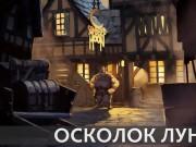"""Новый комикс """"Осколок Луны"""""""