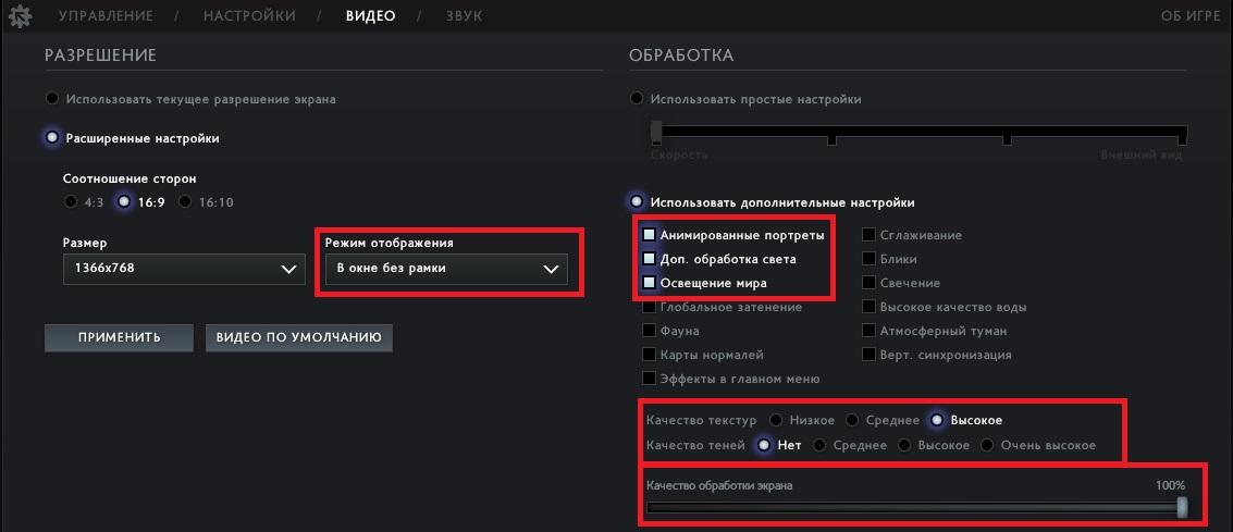 Внутриигровые настройки Dota 2 для повышения FPS