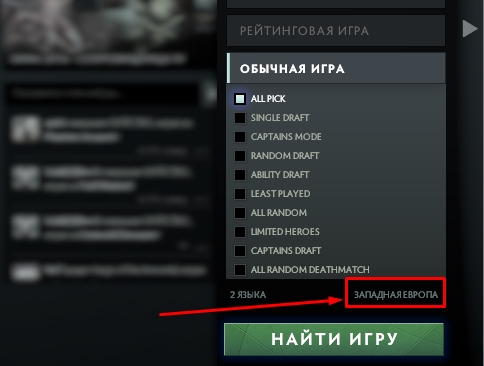 Выбор региона для просмотра пинга в Dota 2