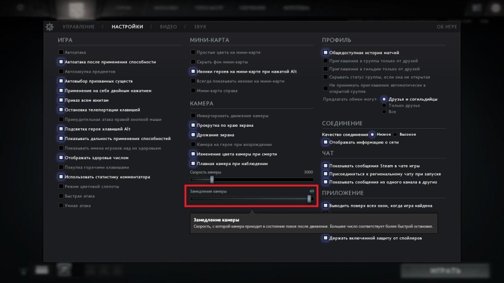 Как сделать русский интерфейс в доте