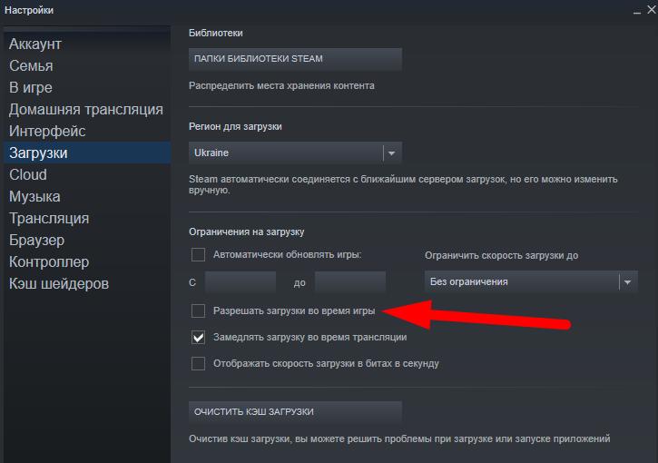 Разрешать загрузку во время игры Steam
