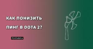 Как понизить пинг в Dota 2?